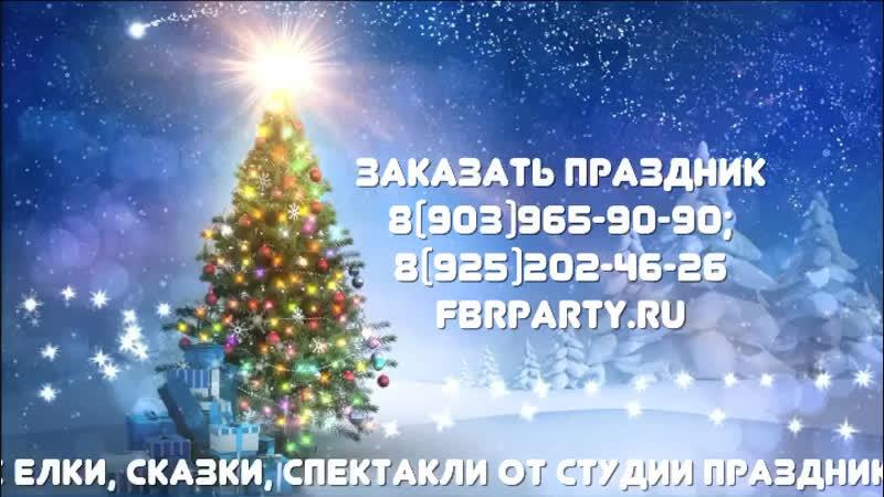 Дед Мороз Солнечногорск Зеленоград Химки Клин Лобня Дмитров Москва