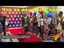 Баку встретил российских звезд под музыку армянского танца Кочари.