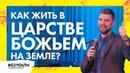 Как жить в Царстве Божьем на Земле Виталий Баранов