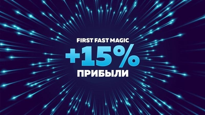 FIRST FAST MAGIC ДЕЙСТВИТЕЛЬНО ЧЕСТНЫЙ ХАЙП ЗА 3 ДНЯ ЗАРАБОТАЛИ 15% К ДЕПОЗИТУ