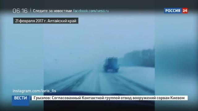 Новости на Россия 24 • Буран отступает на Алтае открывают дороги