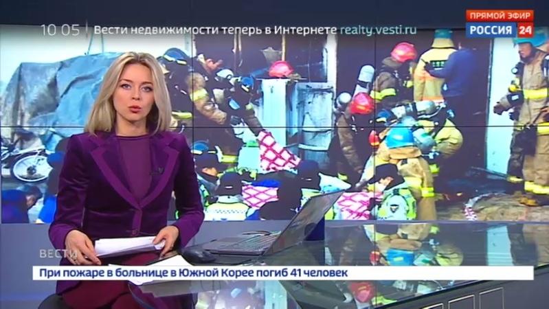 Новости на Россия 24 • Пожар в больнице южнокорейского города Мирян унес жизни 41 человека