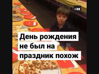 На день рождения мальчик остался без гостей