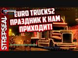 Euro Truck Simulator 2 Санта-дальнобойщик!