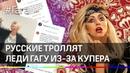 Русские троллят Леди Гагу из за Купера защищая Ирину Шейк