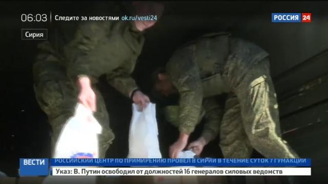 Новости на Россия 24 • В Сирии российскую помощь получили еще три тысячи сирийцев