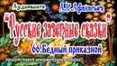 Аудиокнига РУССКИЕ ЗАВЕТНЫЕ СКАЗКИ (18), А.Н.Афанасьев,(66. Бедный приказной)