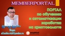 MemberPortal система работающая на вас в EasyBizzi. Заработок EasyBizzi в bitcoin Alexey Lushin