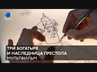 Три богатыря и Наследница престола  #премьера, съёмки на студии Мельница