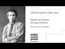 Сяргей Фамін (1906-1941). Адкрытая лекцыя Віктара Жыбуля ( песьня гурта Whisky Way)