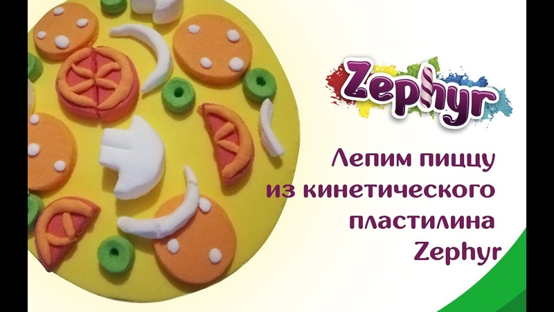 Лепим пиццу из кинетического пластилина Zephyr
