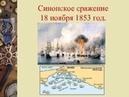 Павел Нахимов -история русского адмирала .Победителя последнего сражения парусного флота в истории