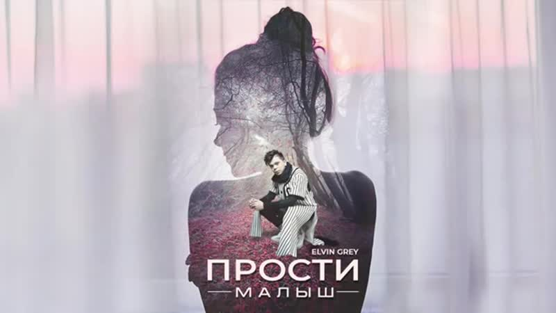 Elvin Grey - Прости малыш _ Official Audio.mp4