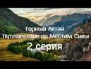Горный Алтай. Путешествие по местам силы. 2 серия