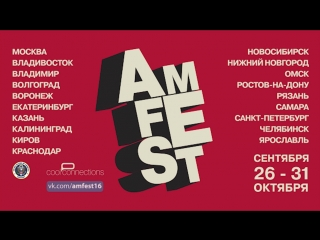 Фестиваль американского кино #Амфест2018  в 20 городах России!