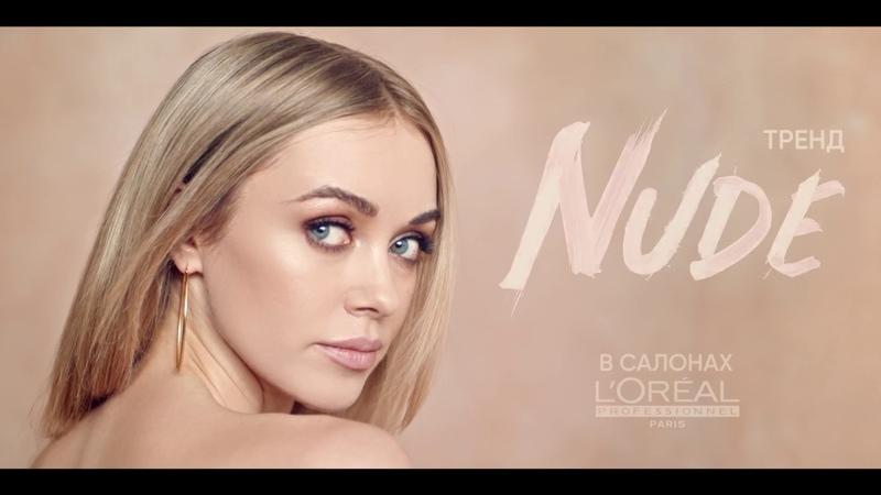 L'Oréal Professionnel и Ксения Сухинова представляют тренд NUDE . ЦВЕТМОЕГОХАРАКТЕРА