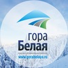 Горнолыжный курорт «Гора Белая»