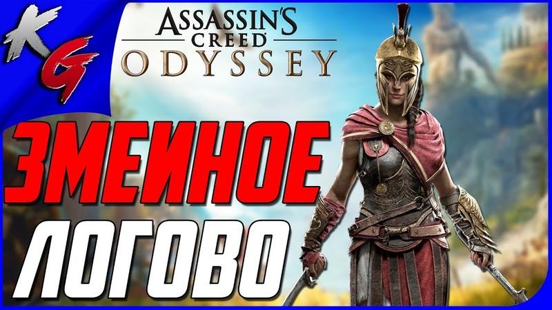 Assassins Creed Odyssey Прохождение Часть 10 ►Змеиное логово ► Воспоминания возвращаются