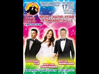 17.10.2018 концерт ДК Трактор-й