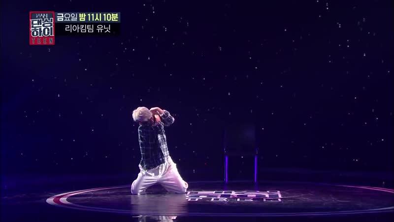 댄싱하이 무편집 팀배틀 리아킴팀 솔로 에이스 무대 20181013