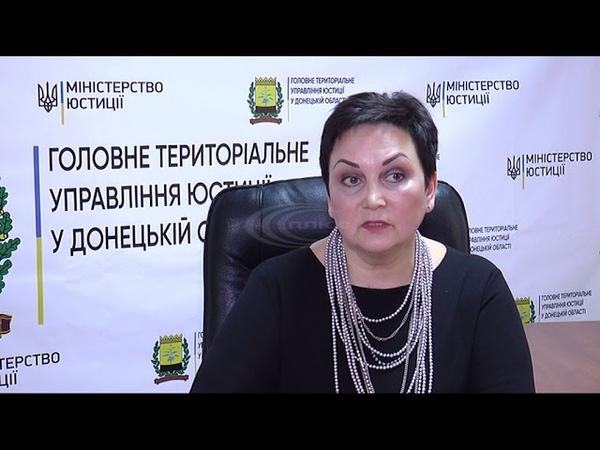 Главное управление юстиции в Донецкой области отчиталось о работе в прошлом году - 19.03.2019