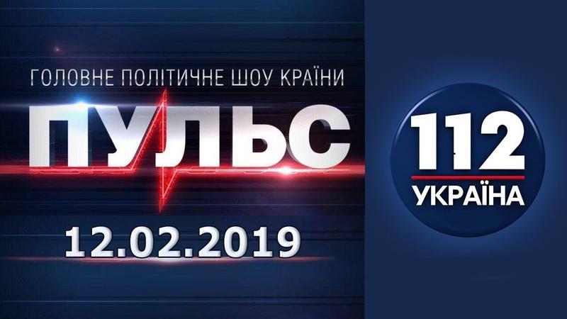 Политическое ток-шоу Пульс, 12.02.2019. Онлайн-трансляция