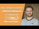 Как и почему я вляпался =) в BitClub Network и в сообщество BeHappy24? Моя история.