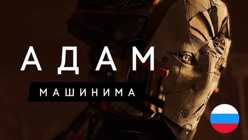 🎬 ADAM / АДАМ, части 1-3 (2017, русский дубляж)