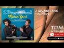 Macan Band 2 Deyghe Boodi ماکان بند دو دیقه ب 360P mp4