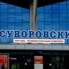 """Торговый центр """"СУВОРОВСКИЙ"""""""