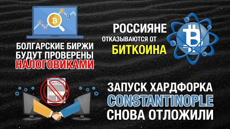 В России отказываются от Биткоина