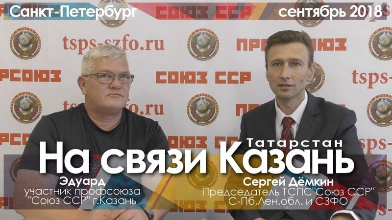 На связи г Казань р Татарстан | Профсоюз Союз ССР | сентябрь 2018