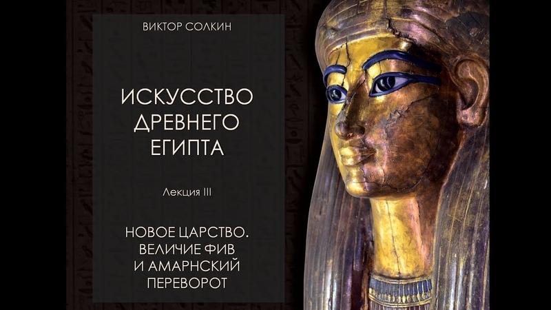 Искусство Древнего Египта Лекция III Новое царство