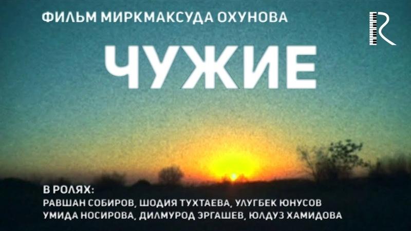 Чужие Бегоналар узбекфильм на русском языке