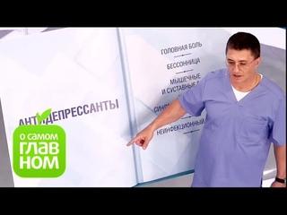 О самом главном: Доктор Мясников о раке шейки матки, применение лекарств офф-лейбл, прыщи на спине