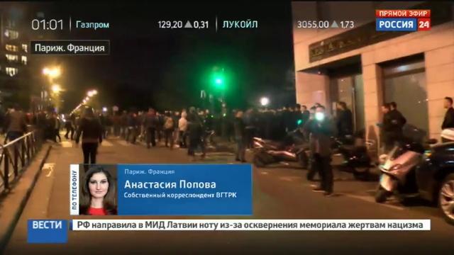 Новости на Россия 24 • Полицейский произвол во Франции: выходцы из Азии вышли на улицы