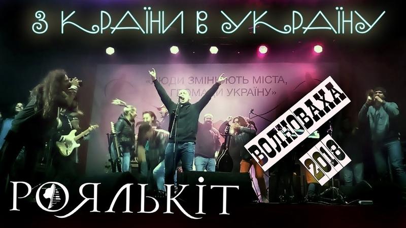 Роялькіт - Дай ми спокій (Волноваха, фестиваль З країни в Україну 2018)