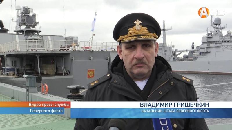 Экипаж большого противолодочного корабля «Североморск» вернулся в родной порт