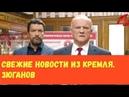 Свежие новости из Кремля Зюганов. КПРФ