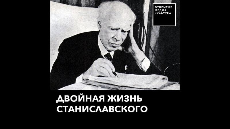 Двойная жизнь Станиславского