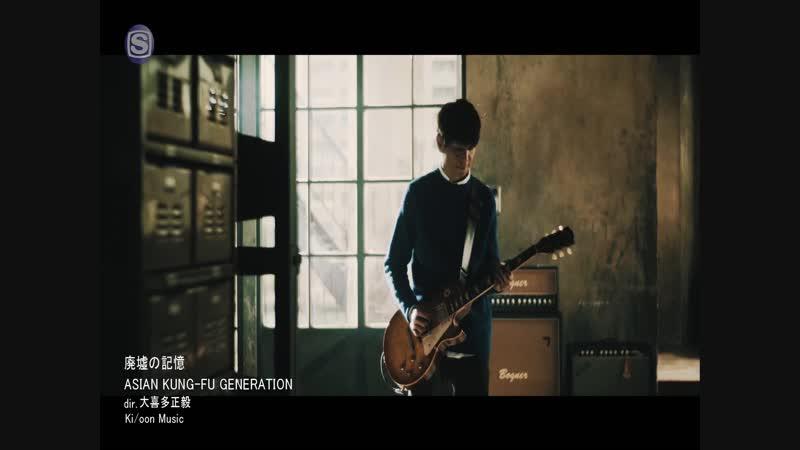 ASIAN KUNG-FU GENERATION - Haikyo no Kioku [1440x1080i h264 SSTV]