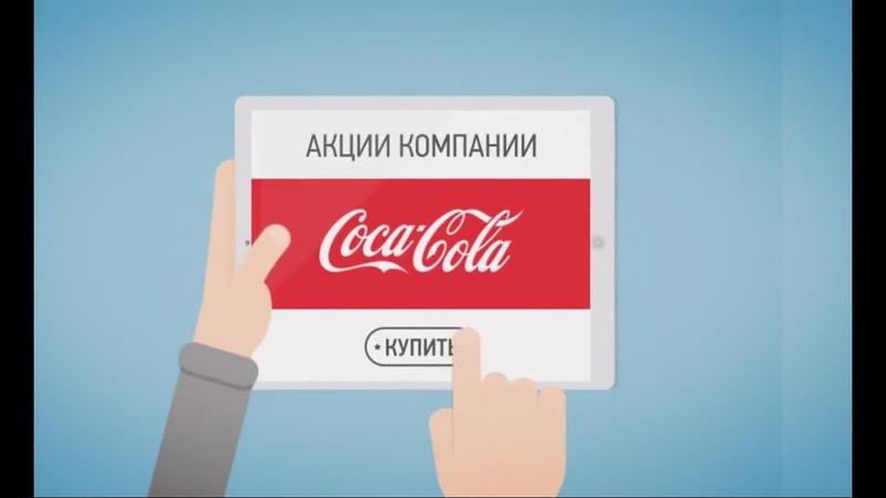 Купить Акции Coca Cola у брокера Финам - Finfre.ru