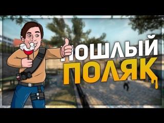 ПОШЛЫЙ ПОЛЯК (CS_GO)