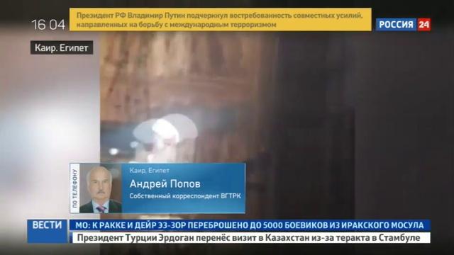 Новости на Россия 24 • Взрыв в церкви: боевики покусились на прах экс-генсека ООН