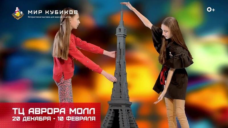 Мир Кубиков в Самаре Интерактивная выставка для всей семьи