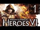 Герои 6Might Magic Heroes VI- Сложно - Прохождение 1 Пролог-1