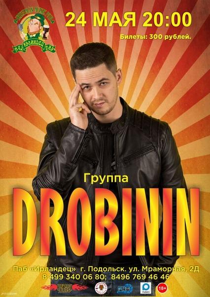 vk.com/drobinin_podolsk