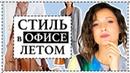 ОФИСНЫЙ СТИЛЬ ЛЕТОМ | 11 ИДЕЙ ОБРАЗОВ В ОФИС | ПРАВИЛА ОФИСНОГО ДРЕСС-КОДА ЛЕТОМ | ДЕЛОВОЙ СТИЛЬ