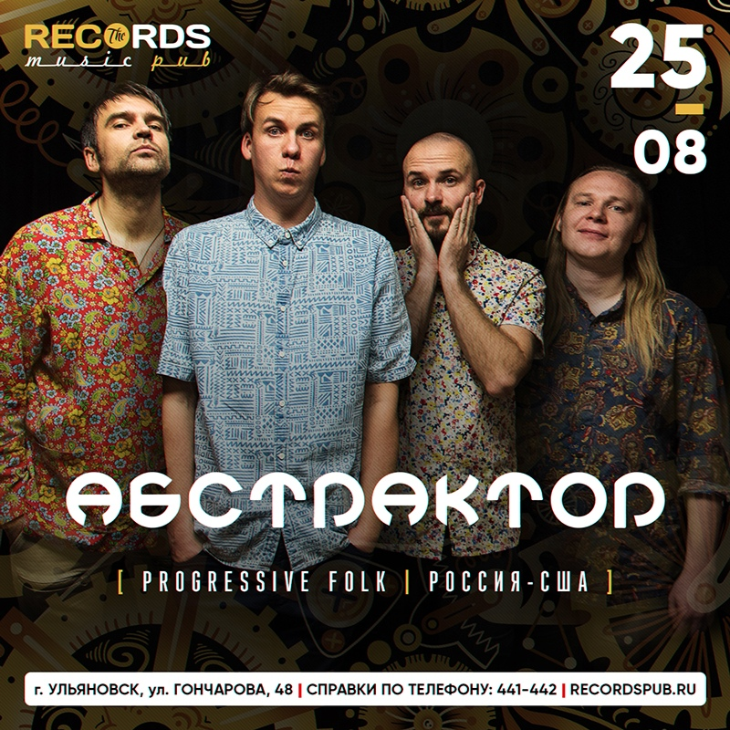 Афиша Ульяновск Абстрактор (USA/RUS) / 25.08 / Records Music Pub