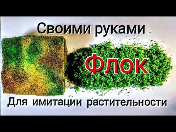 Флок для имитации растительности на диораме своими руками